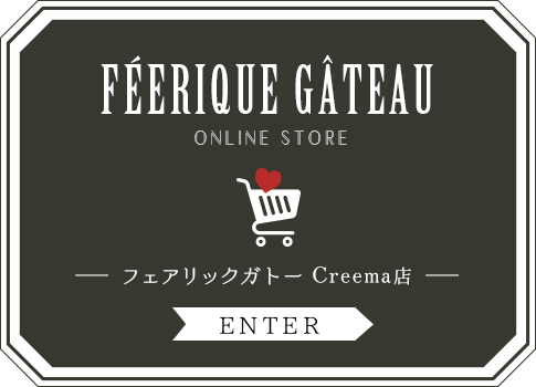 FÉERIQUE GÂTEAU フェアリックガトー 楽天市場店